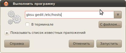 gksu-gedit