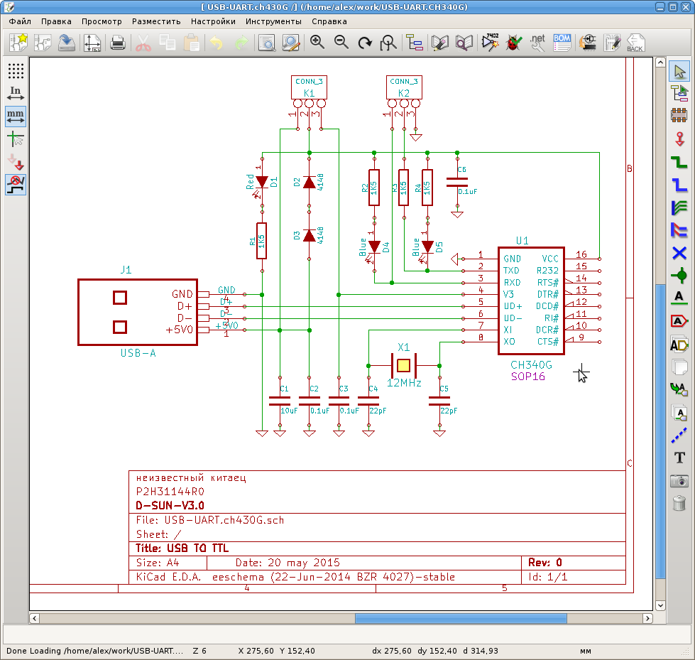 uart rs485 схема