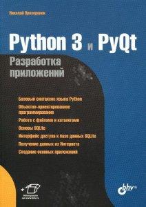Python3 и PyQt